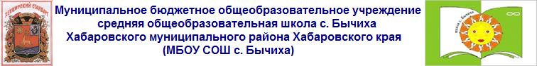 МБОУ СОШ с. Бычиха